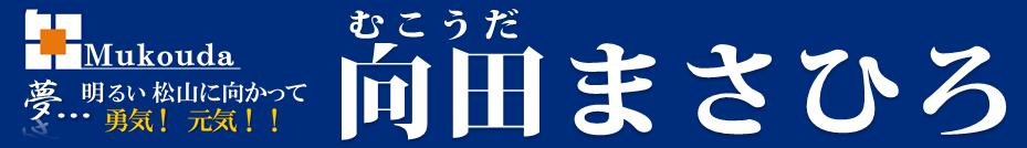 【松山市議会議員】向田まさひろ/向田将央